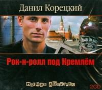 ���-�-���� ��� ������� (���������� MP3 �� 2 CD)