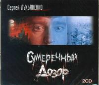 Сумеречный дозор (аудиокнига MP3 на 2 CD)