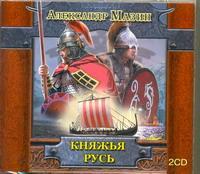 Княжья Русь (аудиокнига MP3 на 2 CD)