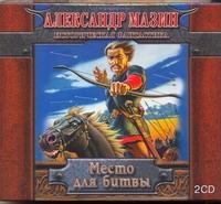 Место для битвы (аудиокнига MP3 на 2 CD)