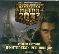 Метро 2033. В интересах революции (аудиокнига MP3)