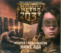 ����� 2033. ���� ��� (���������� MP3 �� 2 CD)