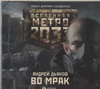 Метро 2033. Во мрак (аудиокнига MP3)