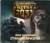 ����� 2033. �������-������� (���������� MP3)