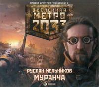����� 2033. ������� (���������� MP3)