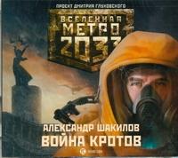 Метро 2033. Война кротов (аудиокнига MP3)