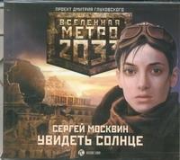 ����� 2033. ������� ������ (���������� MP3)