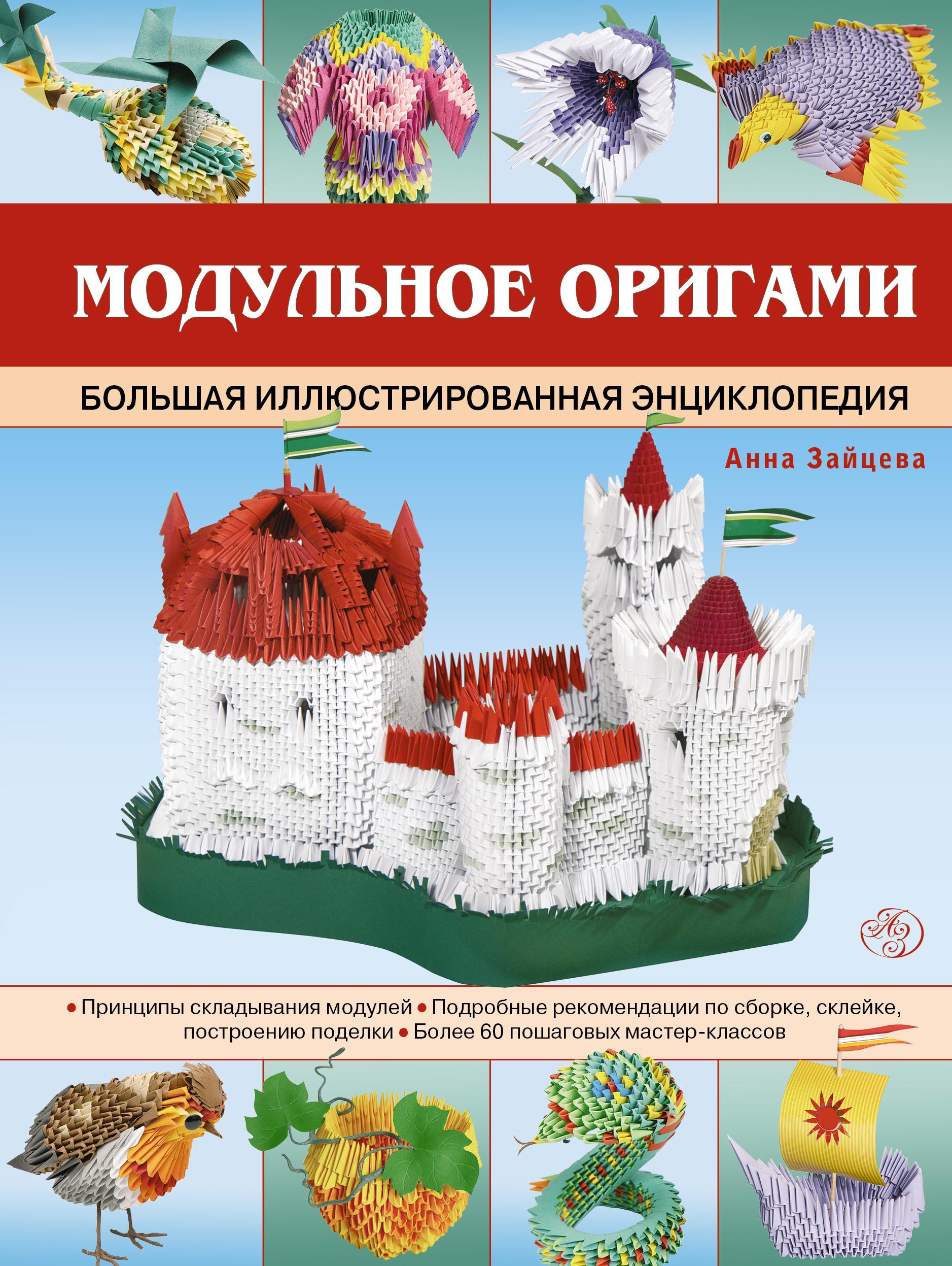 Модульное оригами. Большая иллюстрированная энциклопедия