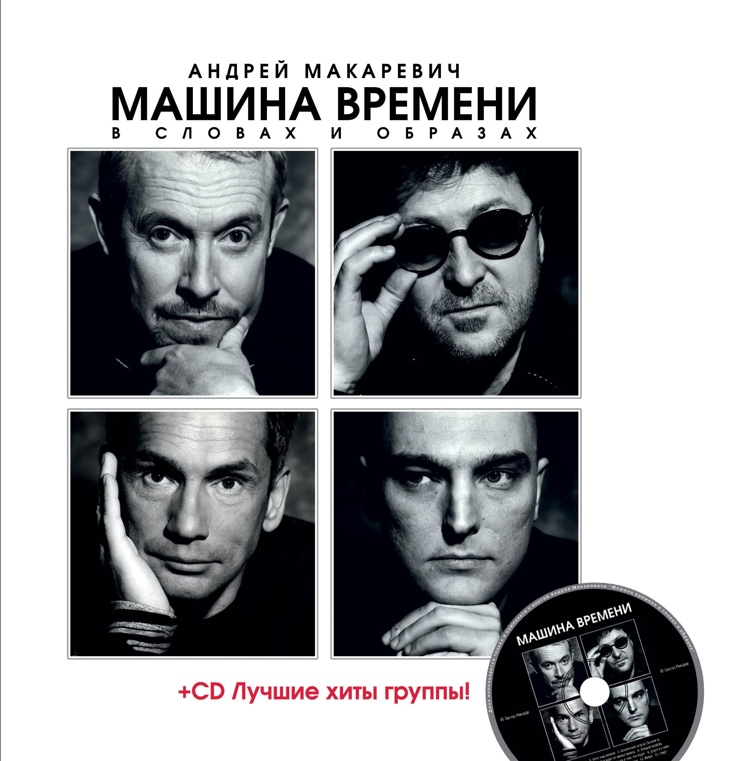 """""""Машина Времени"""" в словах и образах (+ CD)"""