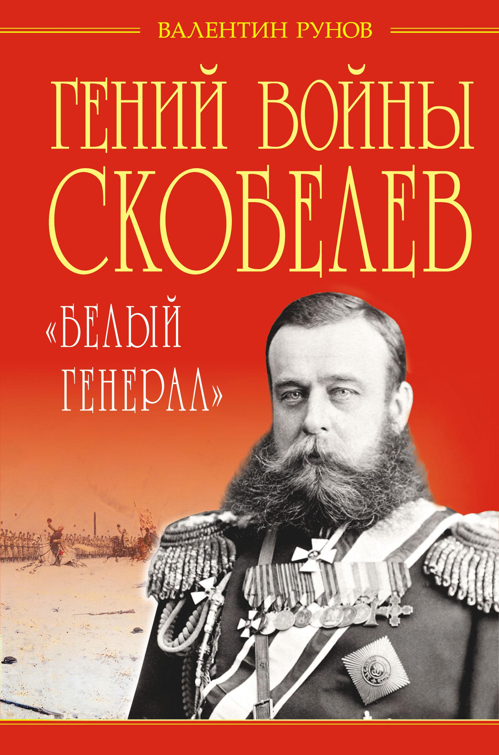 """Гений войны Скобелев. """"Белый генерал"""""""