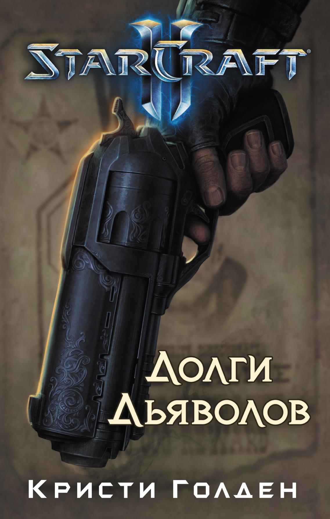 StarCraft 2. Долги дьяволов