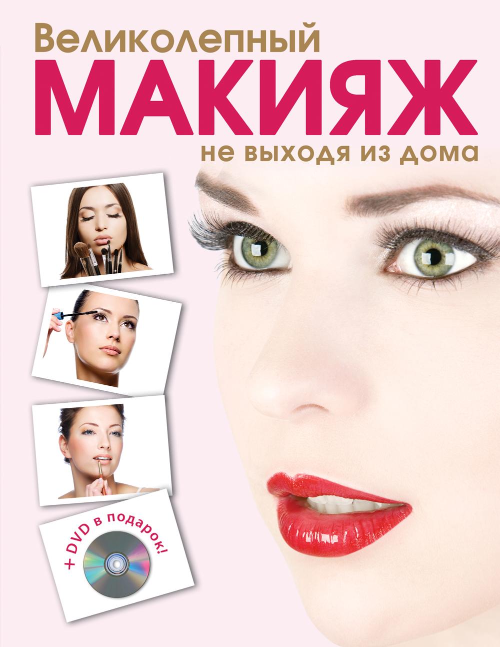 Великолепный макияж не выходя из дома (+ DVD-ROM)