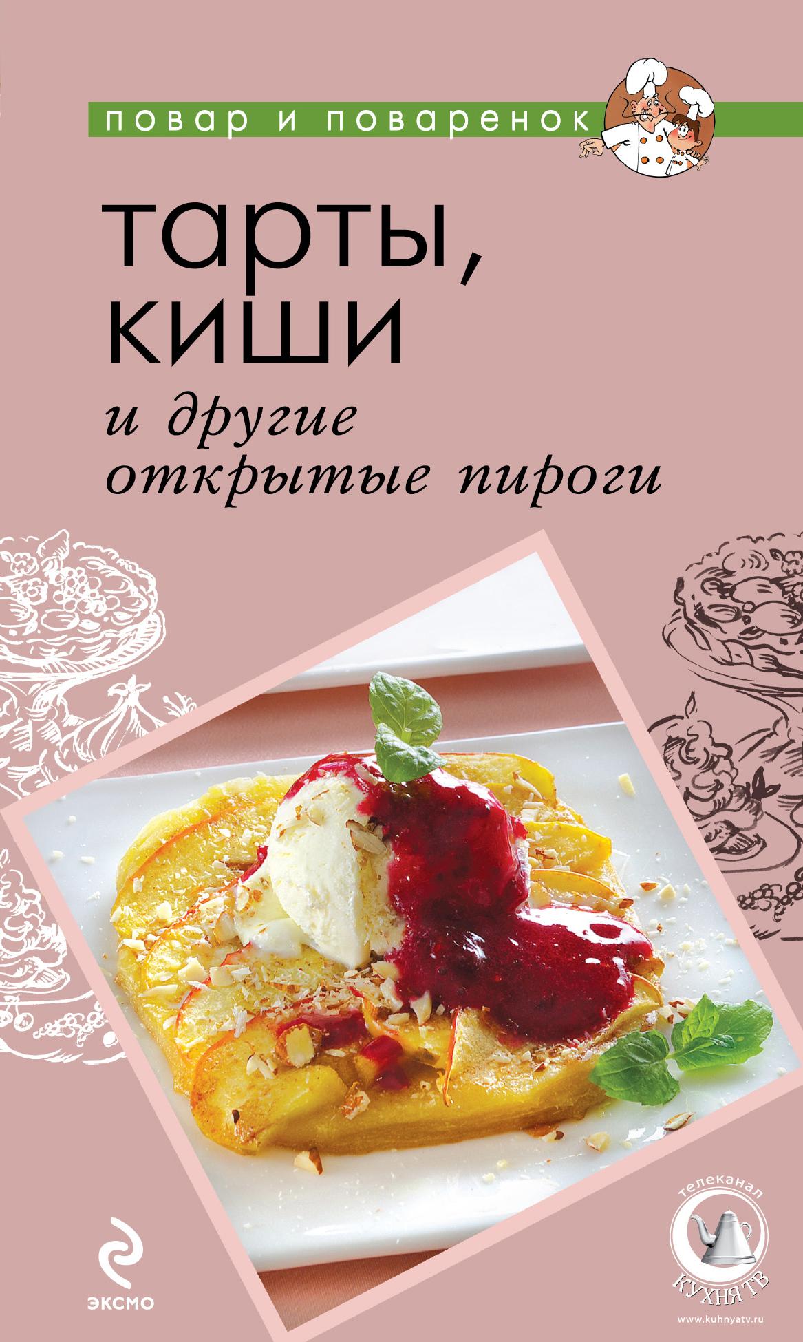 Тарты, киши и другие открытые пироги