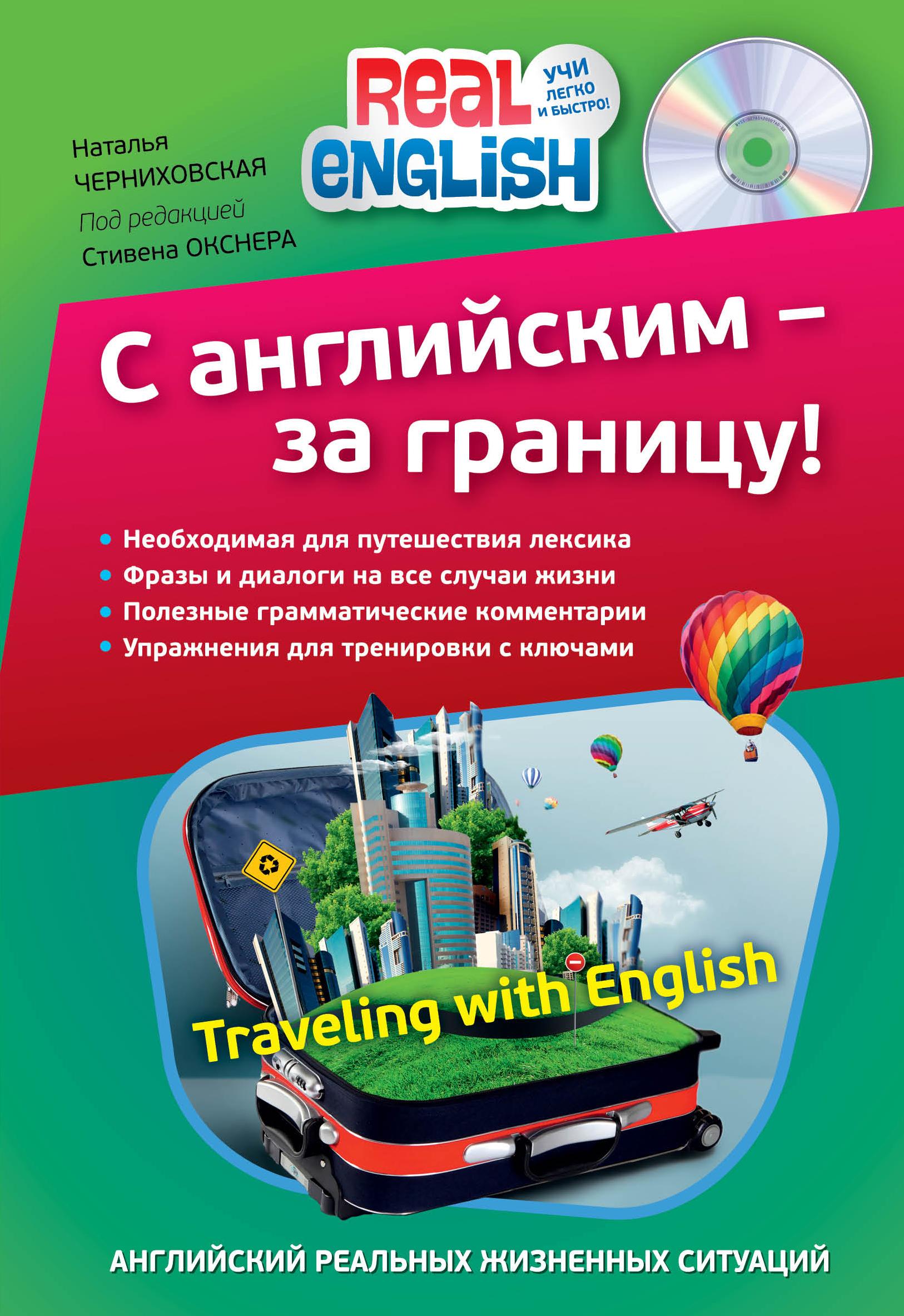 С английским - за границу! (+ CD-ROM)