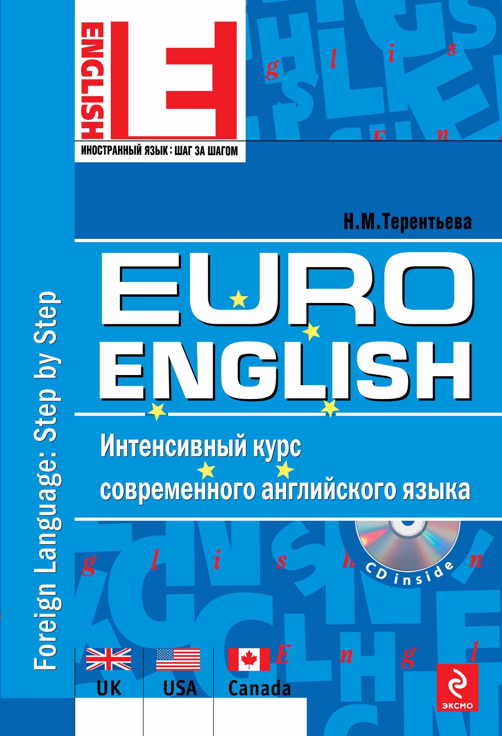 EuroEnglish. Интенсивный курс современного английского языка. (+ CD-ROM)