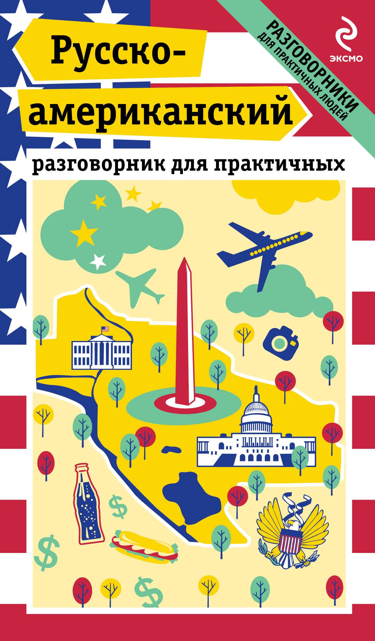 Русско-американский разговорник для практичных (+ карта)
