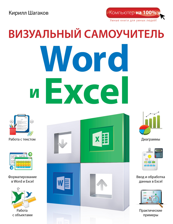���������� ����������� Word � Excel