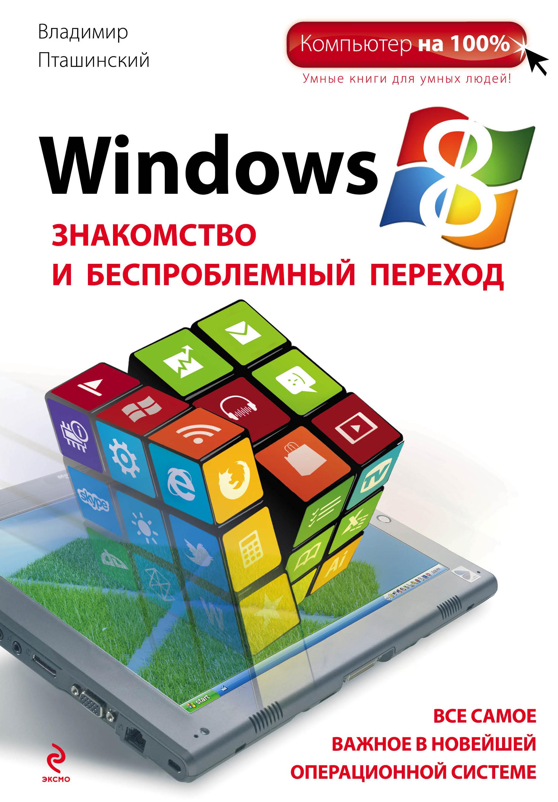Windows 8. ���������� � ������������� �������