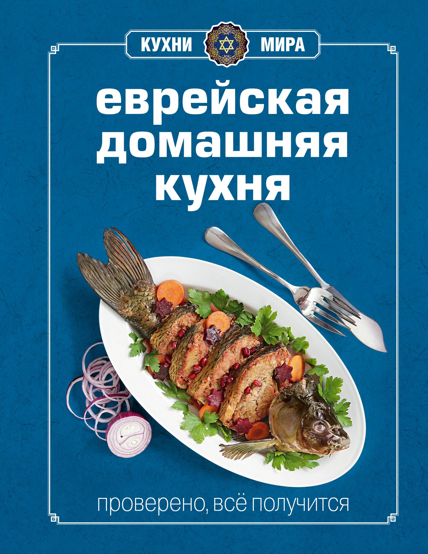 Книга Гастронома. Еврейская домашняя кухня