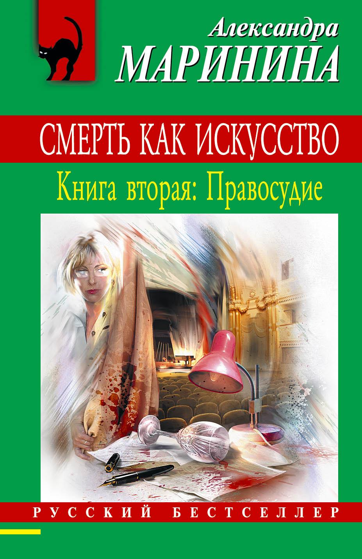 Смерть как искусство. Книга 2. Правосудие