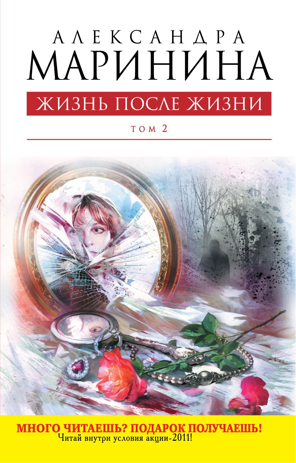Жизнь после Жизни. В 2 томах. Том 2