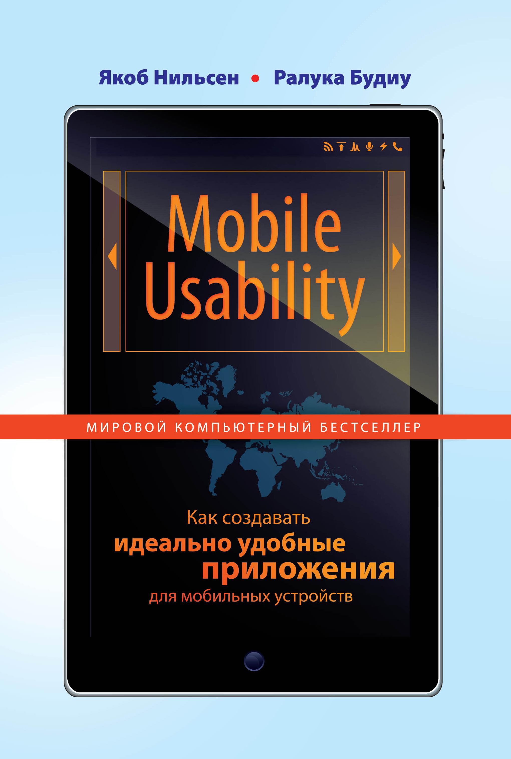 Mobile Usability. ��� ��������� �������� ������� ���������� ��� ��������� ���������