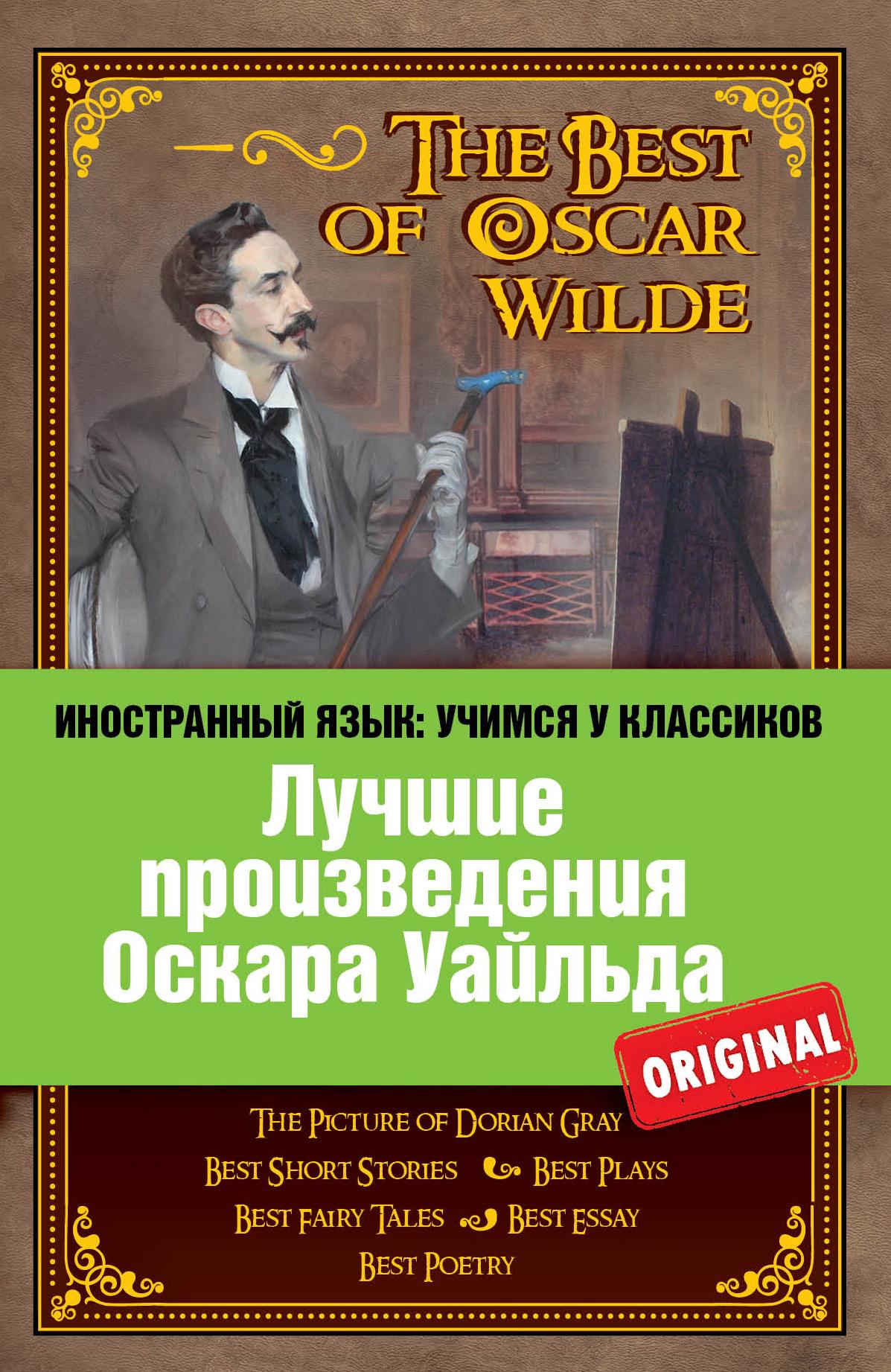 ������ ������������ ������ ������� / The Best of Oscar Wilde