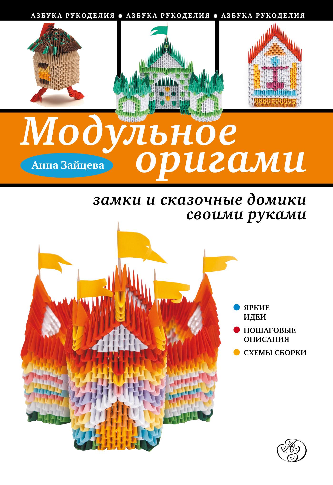 Модульное оригами. Замки и сказочные домики своими руками