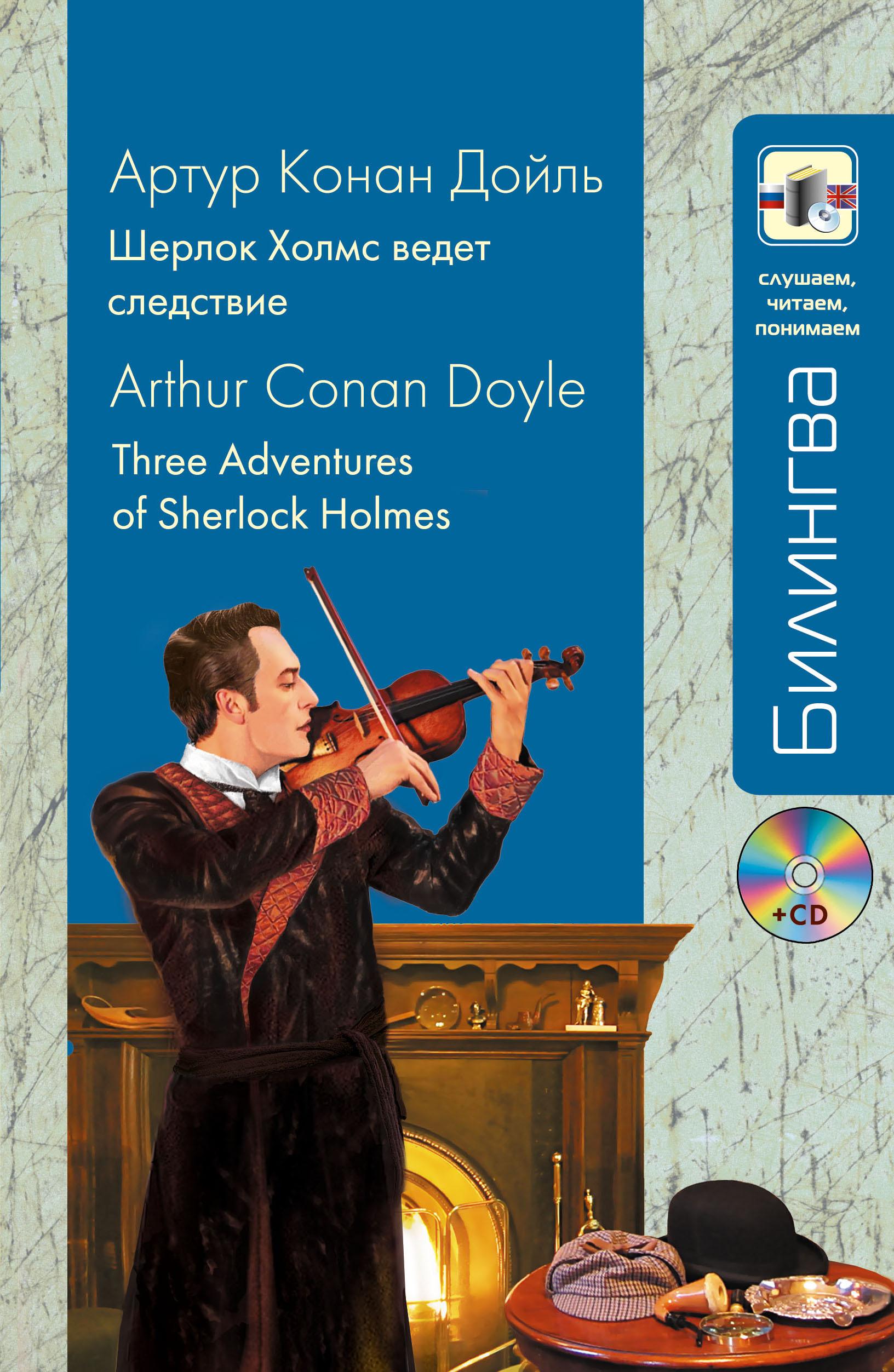 Шерлок Холмс ведет следствие / Three Adventures of Sherlock Holmes (+ CD)