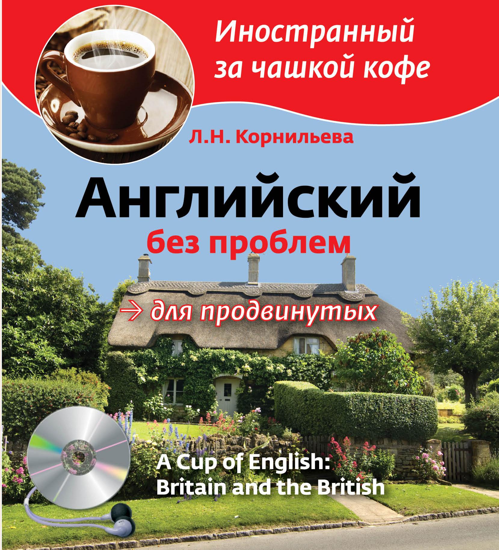Английский без проблем для продвинутых. Британия и британцы / A Cup of English: Britain and British (+ CD-ROM)