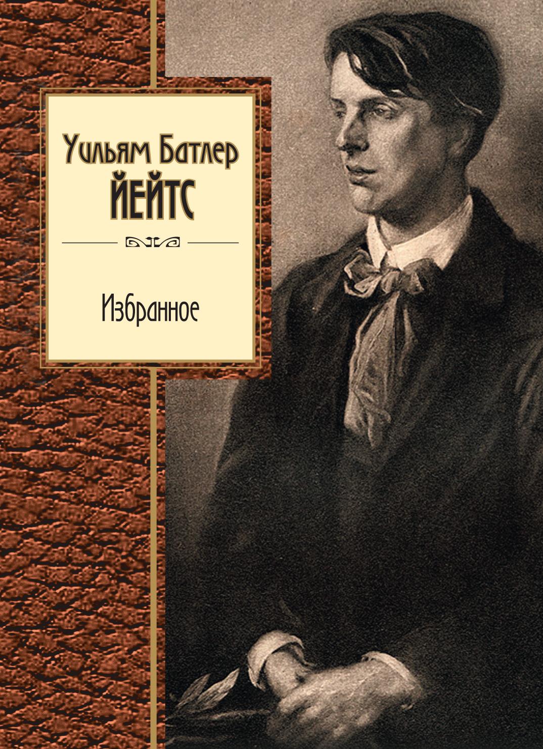 Уильям Батлер Йейтс. Избранное