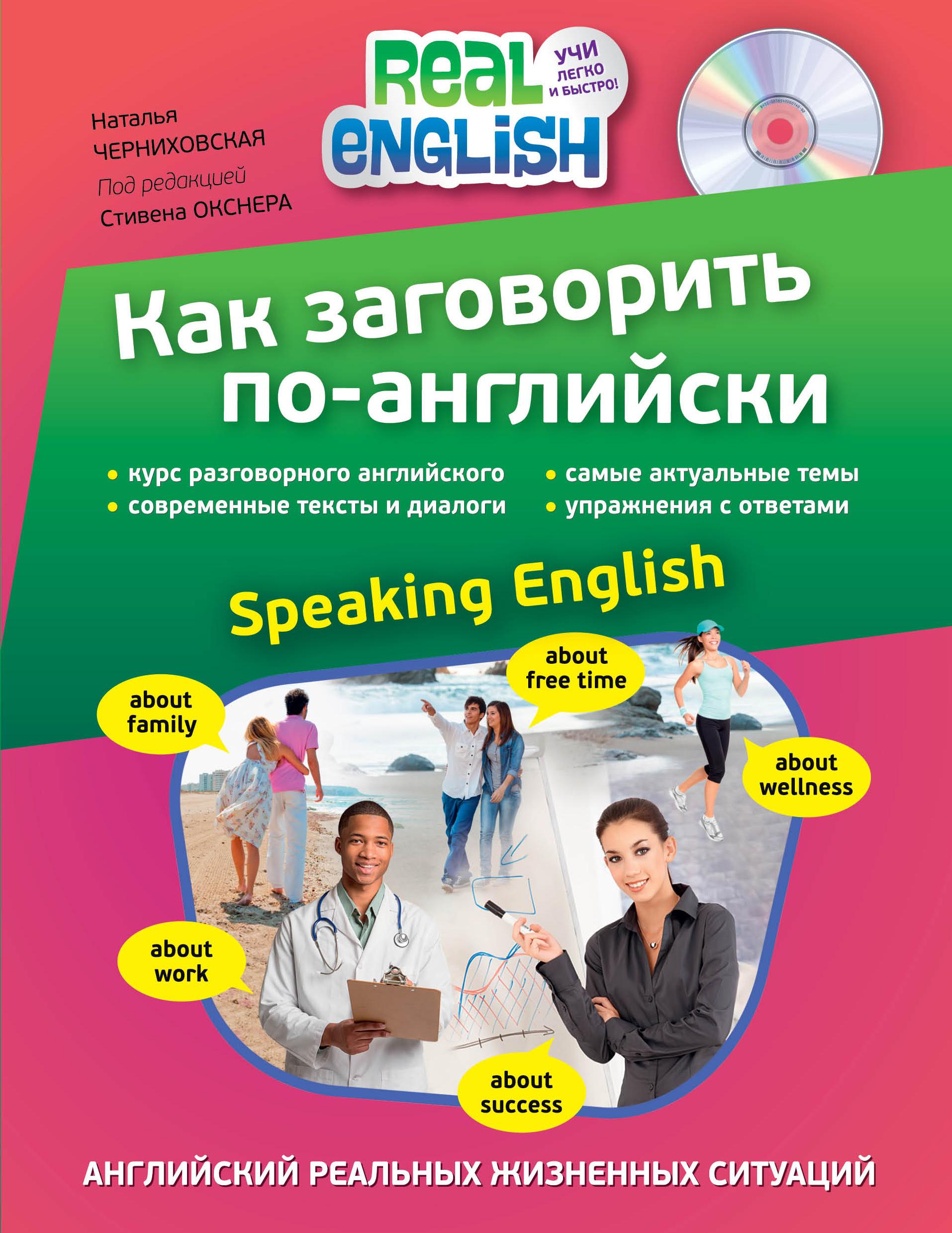 ��� ���������� ��-��������� / Speaking English (+ �D)