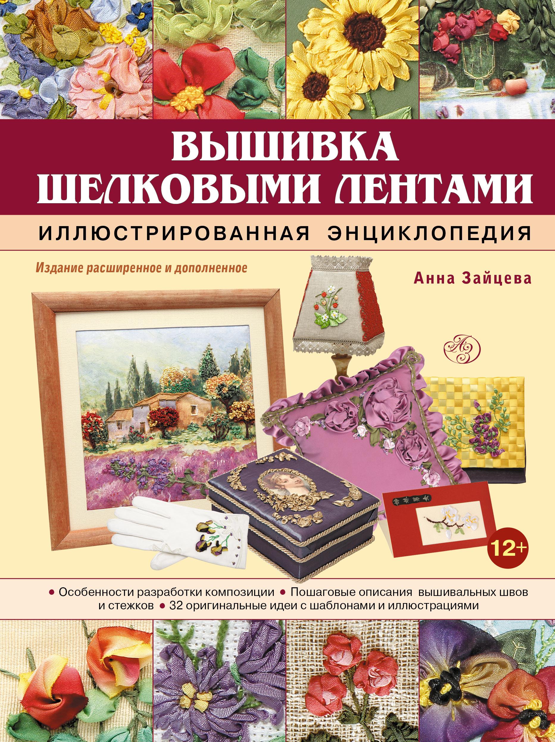 Вышивка шелковыми лентами. Иллюстрированная энциклопедия