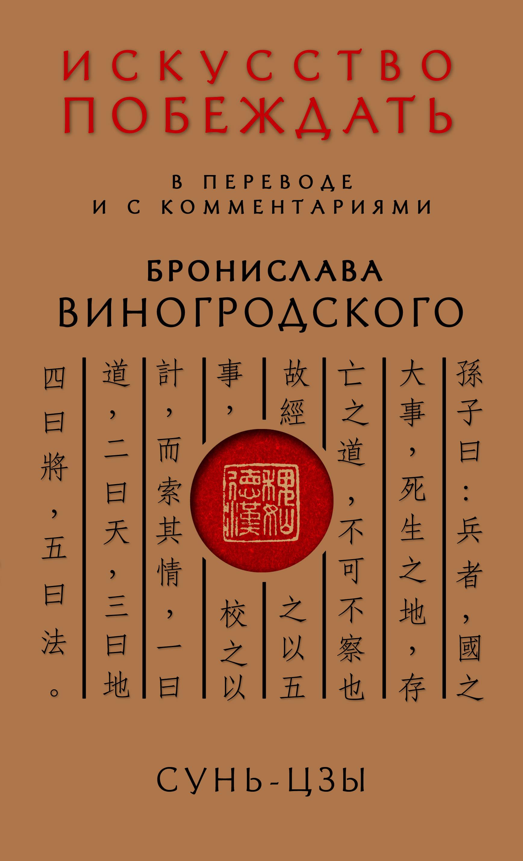 Сунь-Цзы. Искусство побеждать