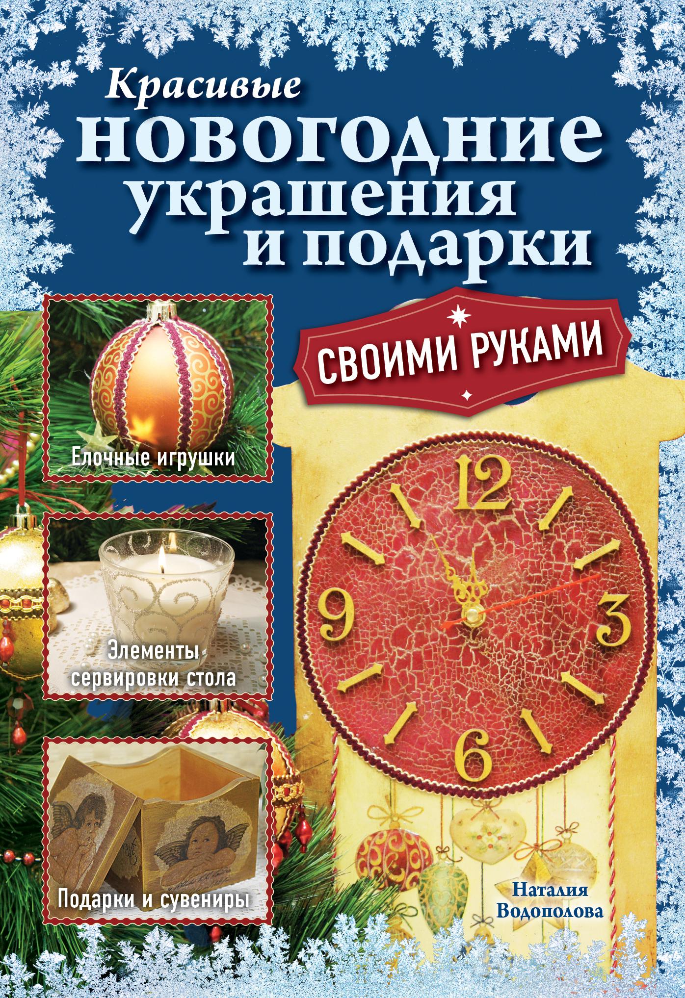 Красивые новогодние украшения и подарки всоими руками