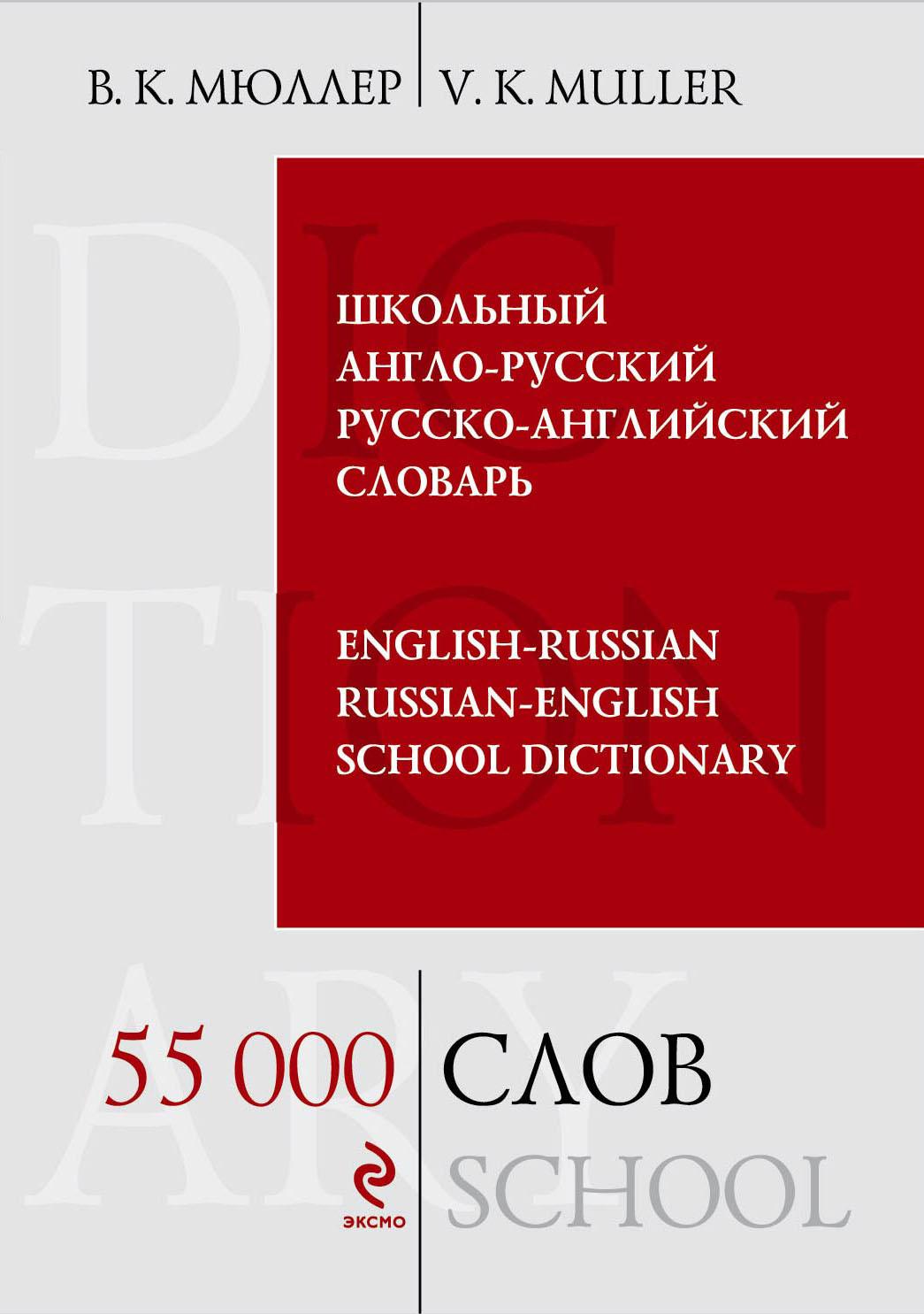 �������� �����-�������, ������-���������� ������� / English-Russian Russian-English School Dictionary
