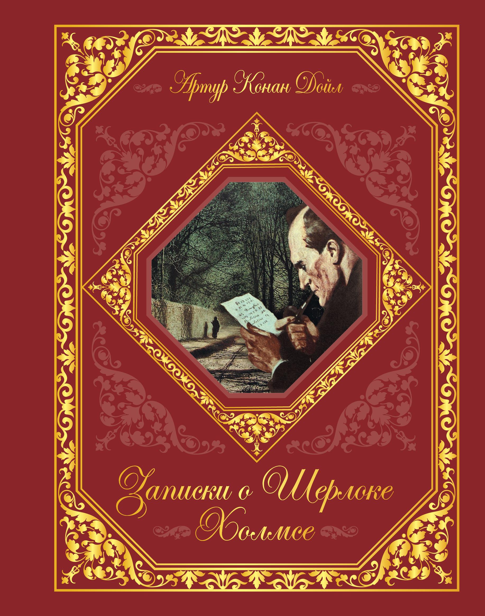 Записки о Шерлоке Холмсе (подарочное издание)