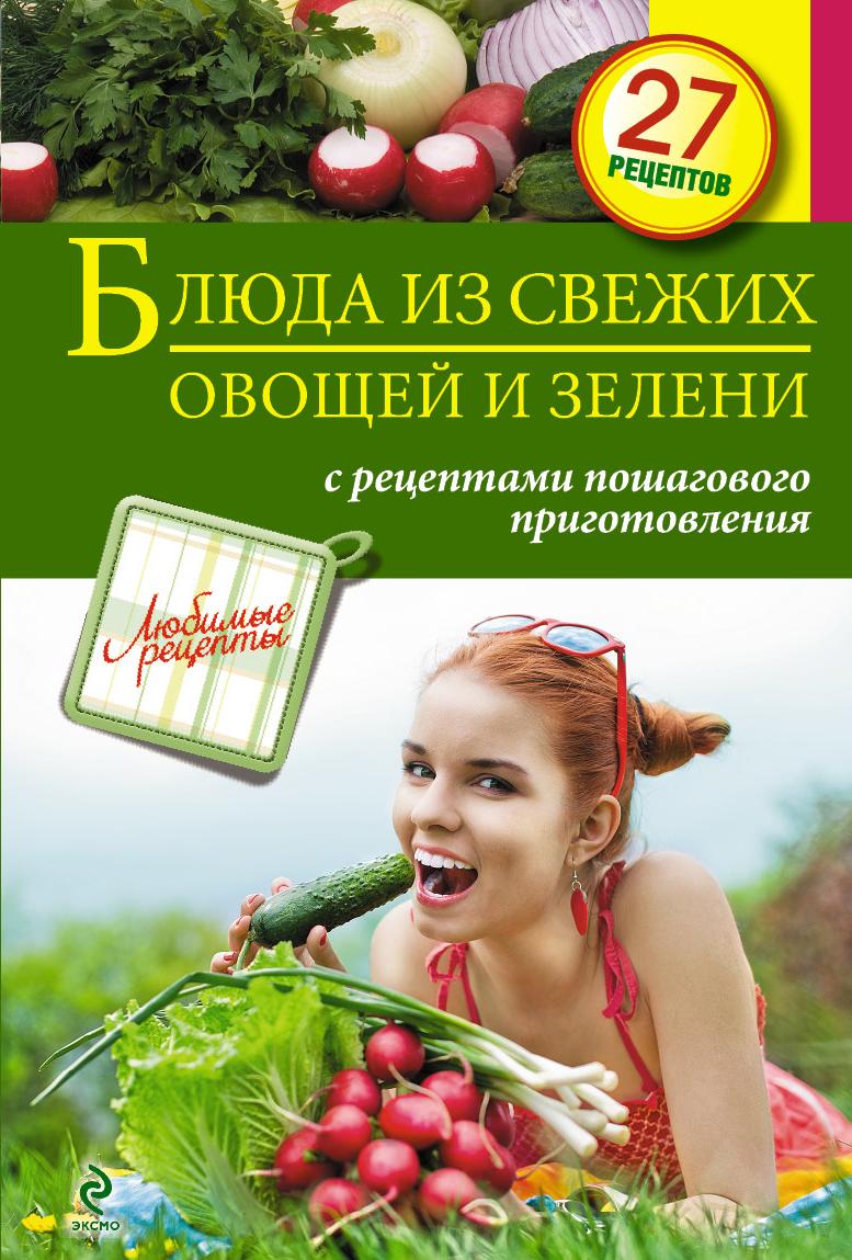 Блюда из свежих овощей и зелени. С рецептами пошагового приготовления
