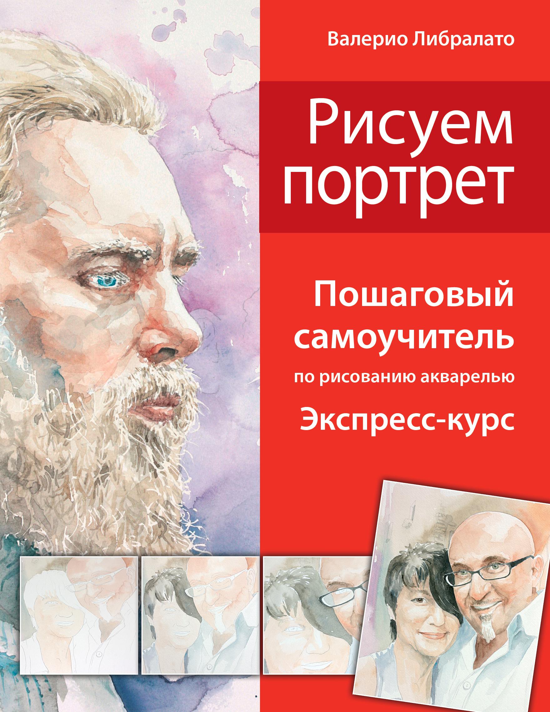 Рисуем портреты. Пошаговый самоучитель по рисованию акварелью. Экспресс-курс