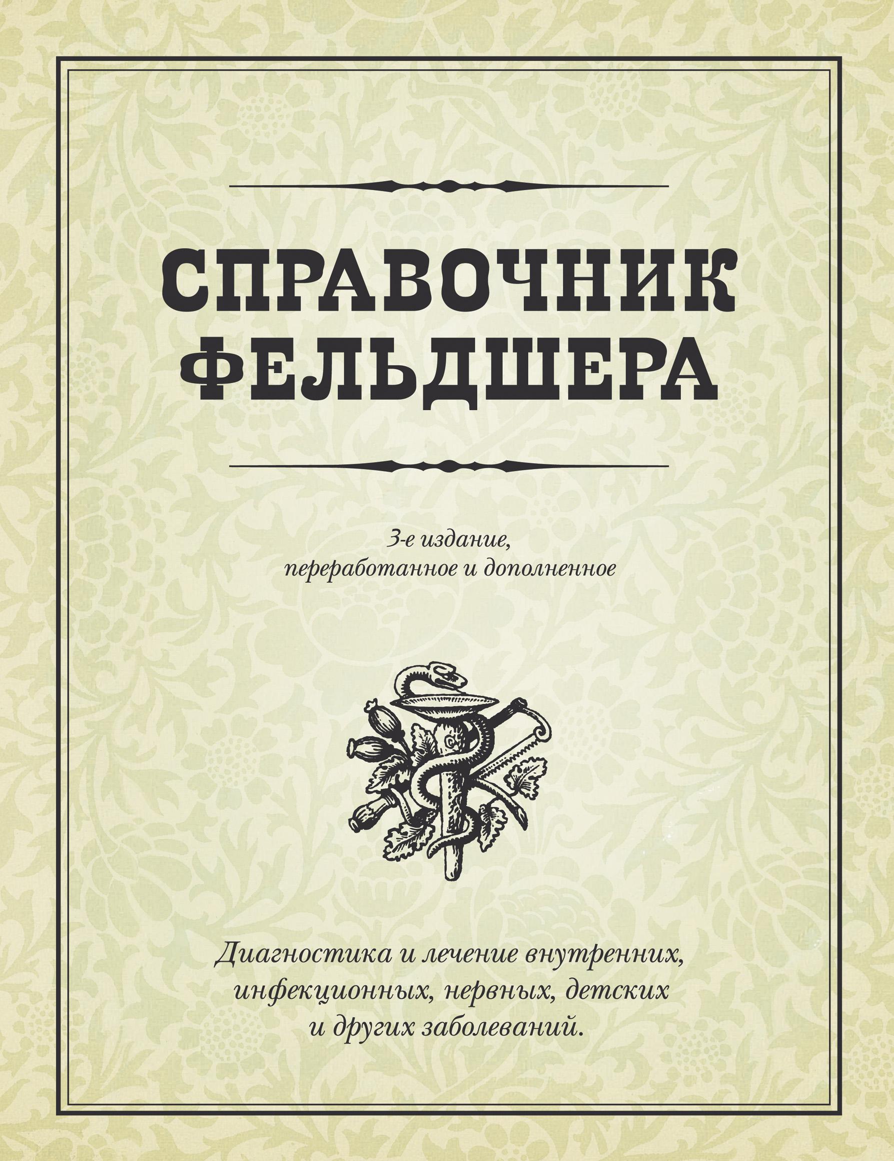 журнал справочник фельдшера и акушерки