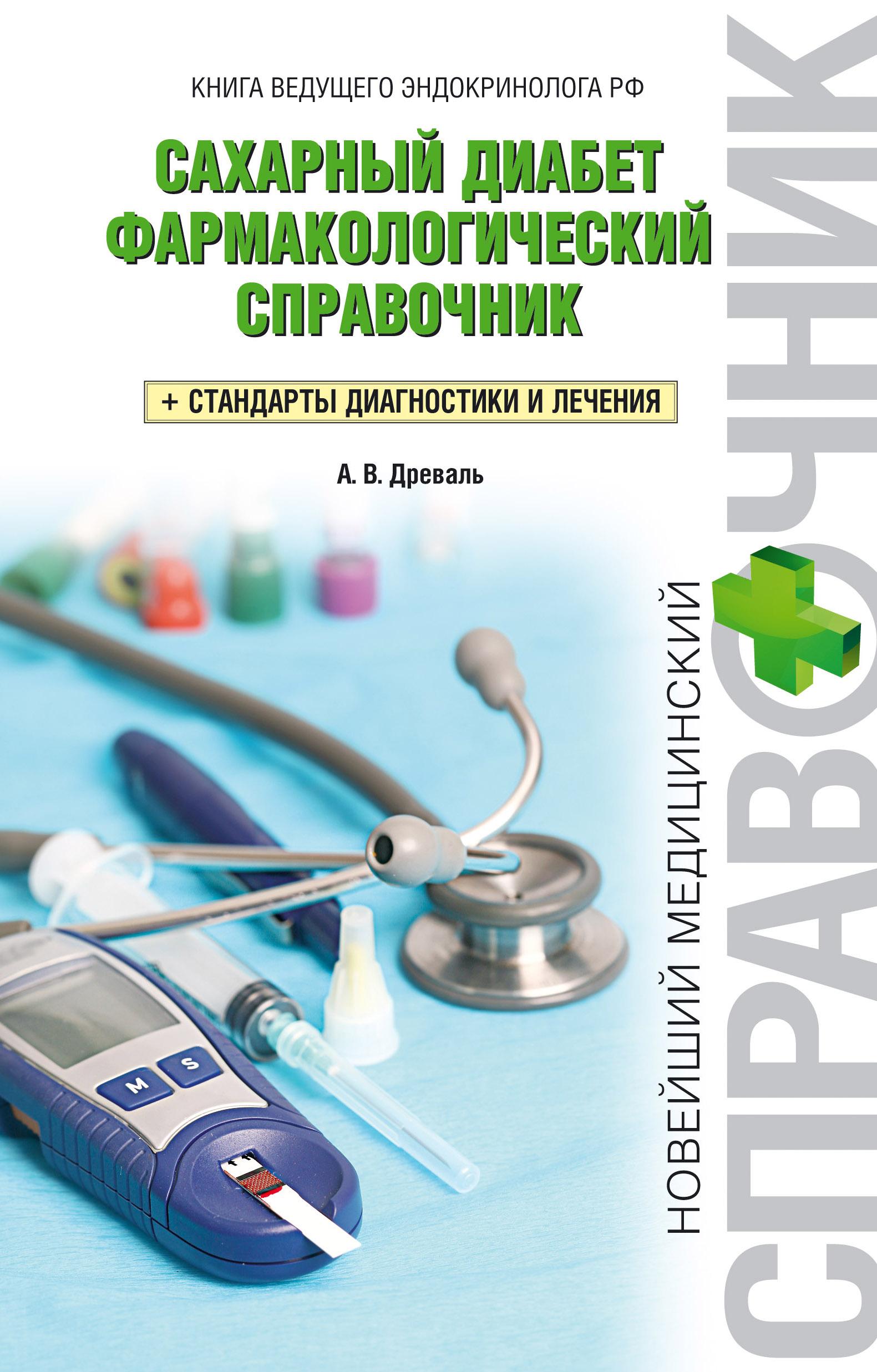 Сахарный диабет. Фармакологический справочник