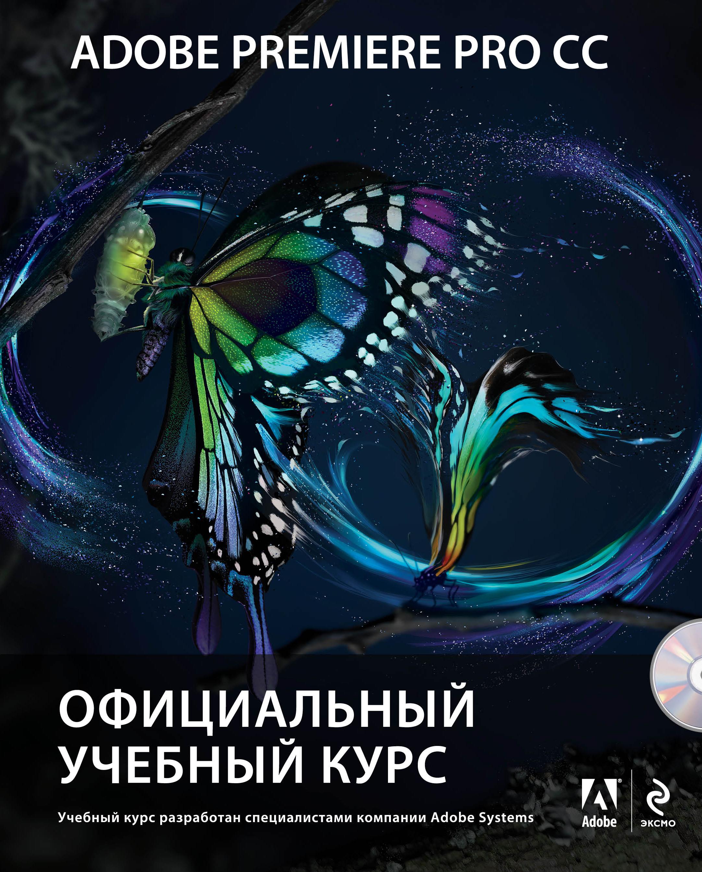 Adobe Premiere Pro CC. Официальный учебный курс (+DVD-ROM)