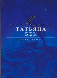 Татьяна Бек. Избранное