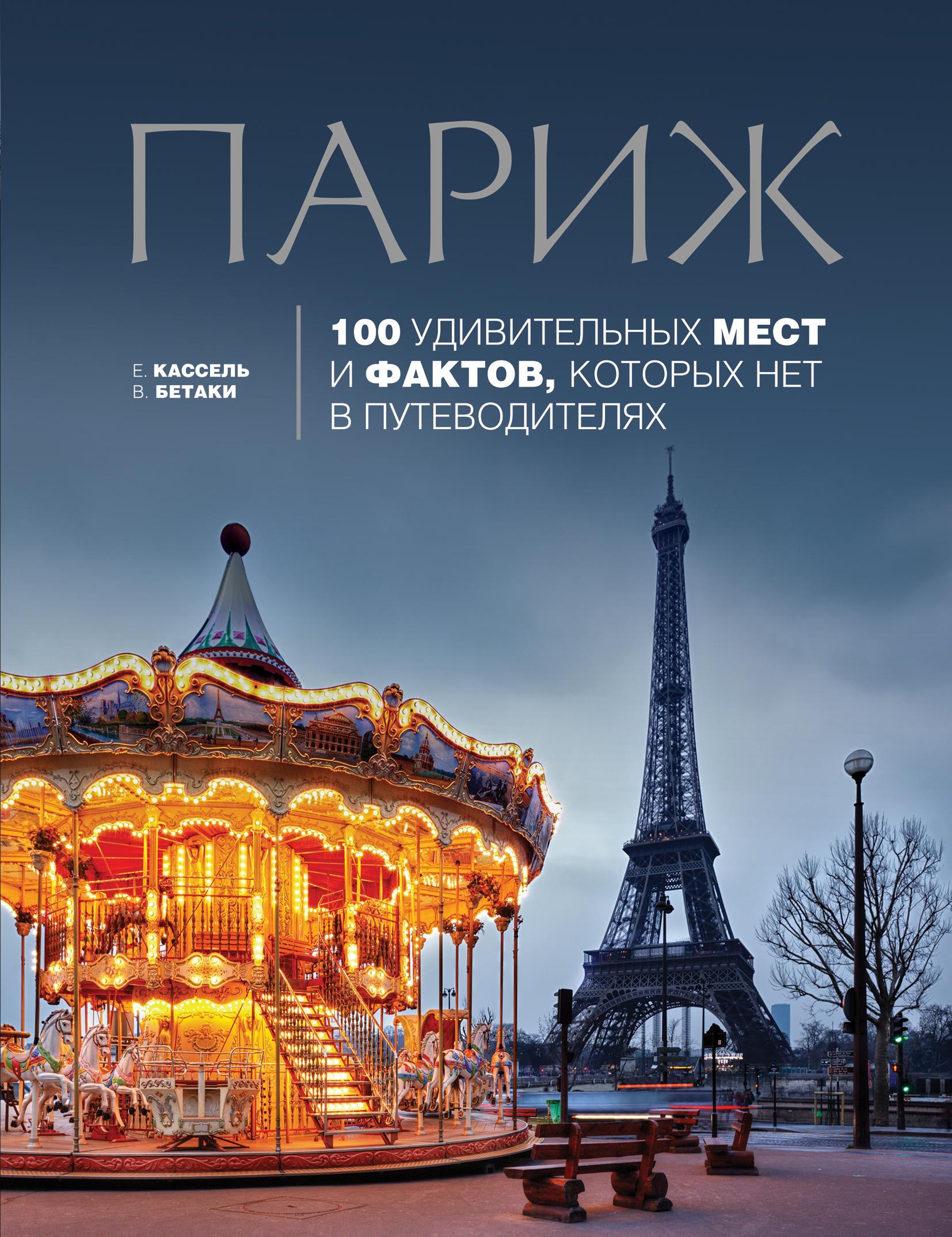 Париж. 100 удивительных мест и фактов, которых нет в путеводителях