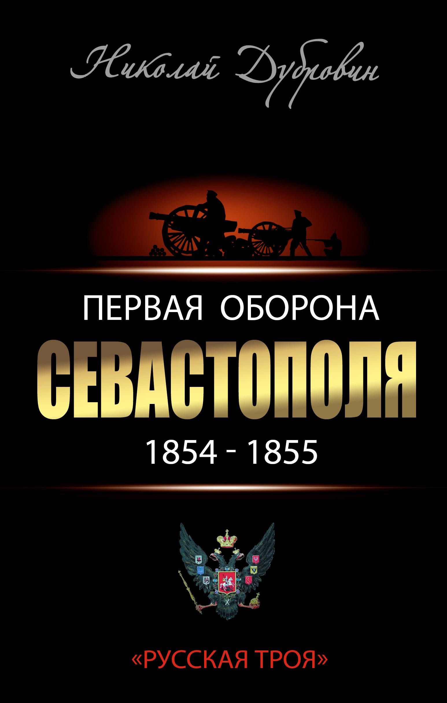 """Первая оборона Севастополя 1854–1855 гг. """"Русская Троя"""""""