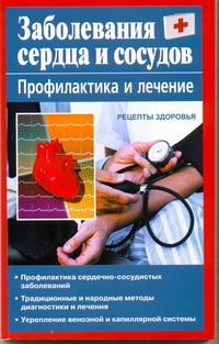 Заболевания сердца, сосудов. Профилактика и лечение