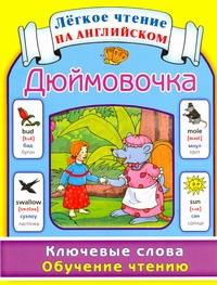 Дюймовочка. Ключевые слова. Обучение чтению / Thumbelina: Key Words: Learn to Read
