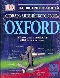 Oxford. Иллюстрированный словарь английского языка