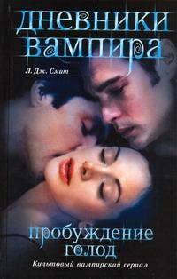 Дневники вампира: Пробуждение. Голод