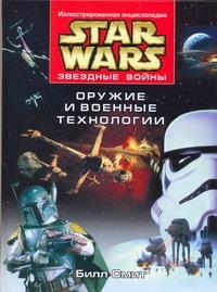 Звездные войны. Оружие и военные технологии